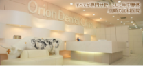 オリオン歯科イオン鎌ヶ谷クリニック